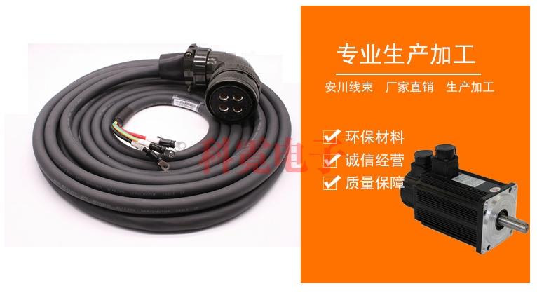 (安川)SGM7G中功率马达线