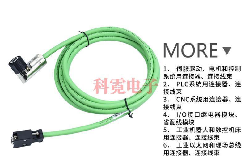 西门子V90中功率编码器线